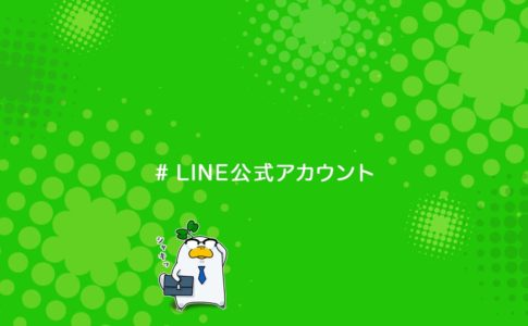 LINE公式アカウントを開設して集客をする方法を教えるキャラクターカイワレのはし