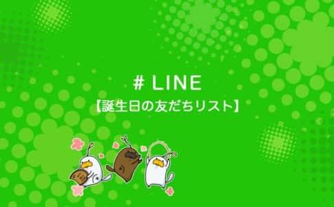 LINEの誕生日の友だちリストを活用するやり方を解説